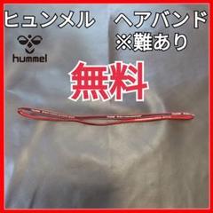 "Thumbnail of ""ヒュンメル ヘアバンド 難あり  ヘッドバンド"""