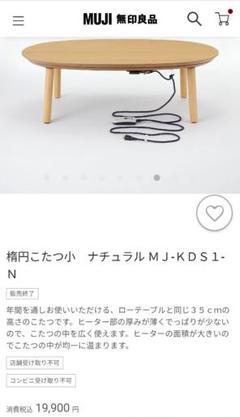 "Thumbnail of ""のり様専用 無印こたつ 楕円 小"""