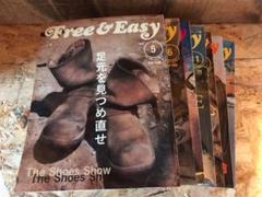 "Thumbnail of ""Free & Easy フリーアンドイージー"""