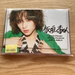 "Thumbnail of ""板垣李光人 カレンダー"""