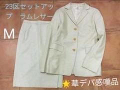 "Thumbnail of ""☆23区  レザーセットアップ ラムレザー レザースーツ レザースカート"""