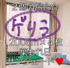 "Thumbnail of ""サンシェード 日除け 窓 ベランダ 家 カーテン ブラインド タープ 遮光 12"""