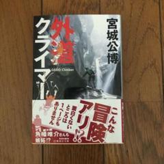 """Thumbnail of """"外道クライマー"""""""