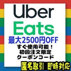 """Thumbnail of """"即通知 Ubereats ウーバーイーツ✨クーポン割引券チケットJINSジンズ"""""""