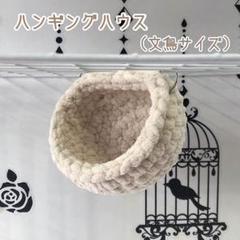 """Thumbnail of """"文鳥サイズ  ハンキングハウス (シフォンベージュ)"""""""