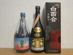 "Thumbnail of ""【最終値下げ】泡盛 白百合 ダルマボトル 限定古酒2本セット"""