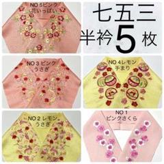 "Thumbnail of ""七五三 半衿 『可愛さたっぷり刺繍が綺麗』新品 5枚 A1"""