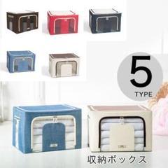 "Thumbnail of ""【全5色】折り畳み式 収納ボックス 中身が見える透明窓付き"""