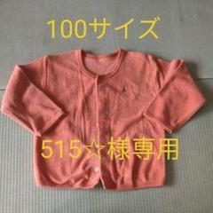 "Thumbnail of ""アンナニコラ カーディガン 100サイズ"""