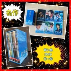 """Thumbnail of """"◆送料込み◆名作品◆青い鳥 DVD ボックス①~⑥巻◆野沢尚☆豊川悦司"""""""