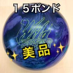 "Thumbnail of ""ボウリング ボーリング ボール 15ポンド マイボール ワイルドストリーク"""