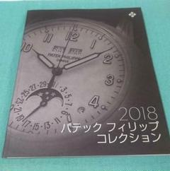 "Thumbnail of ""パテック・フィリップコレクション2018"""