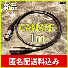 "Thumbnail of ""(新品)CANARE L4E6AT『1m』マイクケーブル XLR"""