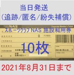 "Thumbnail of ""スポーツクラブNAS 施設利用券 10枚"""