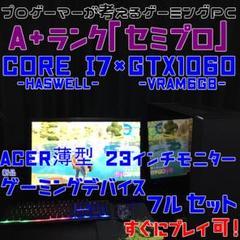 """Thumbnail of """"z02 元プロが考えた ゲーミングPC i7 GTX モニタ セット 自作pc"""""""