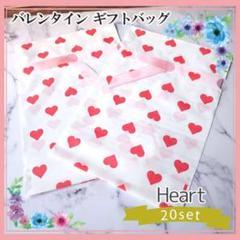 "Thumbnail of ""バレンタイン ギフトバッグ Heart 20set"""