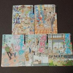 """Thumbnail of """"【全巻セット】榎田ユウリ """"魚住くんシリーズ"""" 5冊セット"""""""