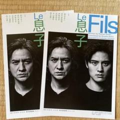 "Thumbnail of ""Le息子Fils フライヤー"""
