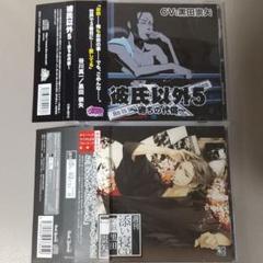 "Thumbnail of ""週刊 添い寝CD vol.07 誠/黒田崇矢 彼氏以外5 黒田崇矢 セット"""
