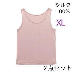 """Thumbnail of """"シルク100% 絹 タンクトップ XL ベージュ2枚"""""""