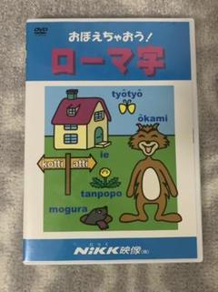 "Thumbnail of ""NiKK おぼえちゃおう!ローマ字  教育 DVD"""