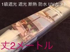 "Thumbnail of ""【新品未使用未開封】プルコード式ロールスクリーン"""