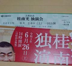 "Thumbnail of ""古希記念 桂南光 独演会"""
