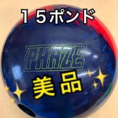 "Thumbnail of ""ボウリング ボーリング ボール 15ポンド マイボール ストーム フェイズツアー"""