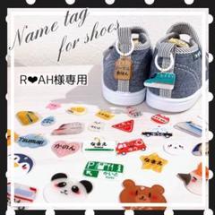 """Thumbnail of """"〖R♥︎AH様〗靴用ネームタグ"""""""