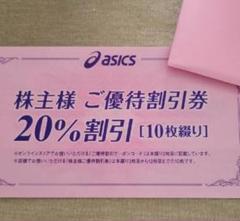 "Thumbnail of ""お買い得✨アシックス 株主優待券 20%OFF 10枚"""