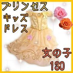 """Thumbnail of """"❤︎新品❤︎【ベルドレス】130 キッズ 黄色 プリンセス お姫様 コスプレ"""""""