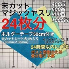 "Thumbnail of ""マジックヤスリ 同一品 4種(400~1000)24枚分"""