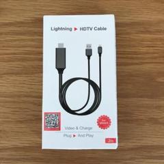 "Thumbnail of ""HDMI ライトニング 映像ケーブル iPhone iPad用 プロテック P…"""
