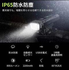 "Thumbnail of ""自転車 ライト LED 自動点灯 充電式  防水 簡単設置 アウトドア"""