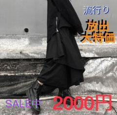 "Thumbnail of ""期間限定 SALE中 大人気 袴パンツ サルエルパンツ アシンメトリー 男女兼用"""