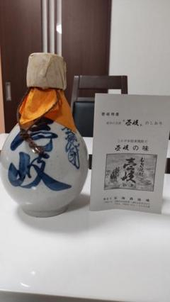 "Thumbnail of ""【古酒】むぎ焼酎 壱岐"""