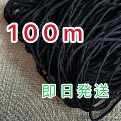 """Thumbnail of """"マスク専用ゴム紐 ブラック 黒 100M"""""""