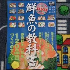 "Thumbnail of ""スーパーマーケット鮮魚の教科書"""