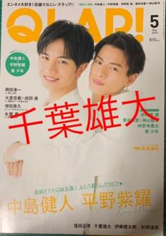 "Thumbnail of ""千葉雄大 切り抜き QLAP20年5月号"""