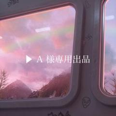 "Thumbnail of ""A様専用"""