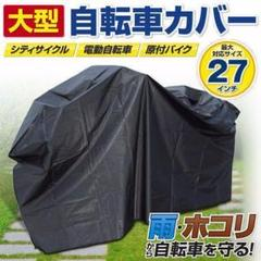 "Thumbnail of ""防水自転車カバー 大型27インチまで対応 大型サイクルカバー 黒 ブラック"""