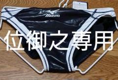 "Thumbnail of ""MIZUNO 男子水球用水着  ブラック&ホワイト"""