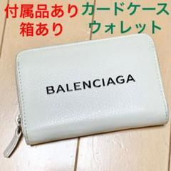"Thumbnail of ""BALENCIAGA 財布 ウォレット バレンシアガ ミニ財布 カードケース"""