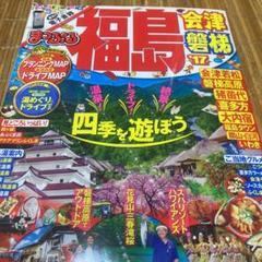 "Thumbnail of ""福島 : 会津・磐梯 '17"""