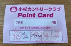 "Thumbnail of ""小杉カントリー 5,000円割引券"""
