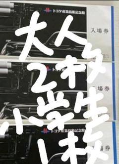 "Thumbnail of ""トヨタ産業技術記念館 チケット 大人二枚 小学生一枚"""