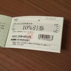 "Thumbnail of ""ニトリ 株主優待券 2枚"""