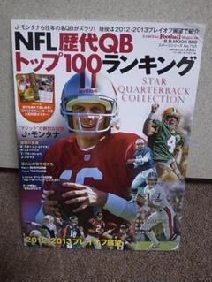 """Thumbnail of """"NFL歴代QBトップ100ランキング アメリカンフットボールマガジン"""""""