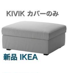 "Thumbnail of ""IKEA イケア KIVIK シーヴィク オットマン カバー"""
