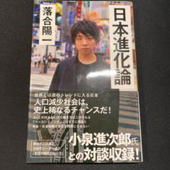 """Thumbnail of """"日本進化論"""""""